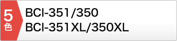 bci-351xl350xl_5
