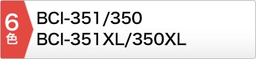 bci-351xl350xl_6