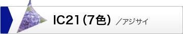 ic21_7