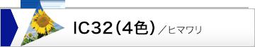ic32_4