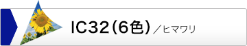 ic32_6